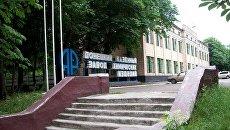 Донецкий казенный завод химических изделий. Архивное фото