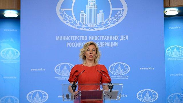 Официальный представитель МИД России Мария Захарова во время брифинга в Москве. 17 августа 2017