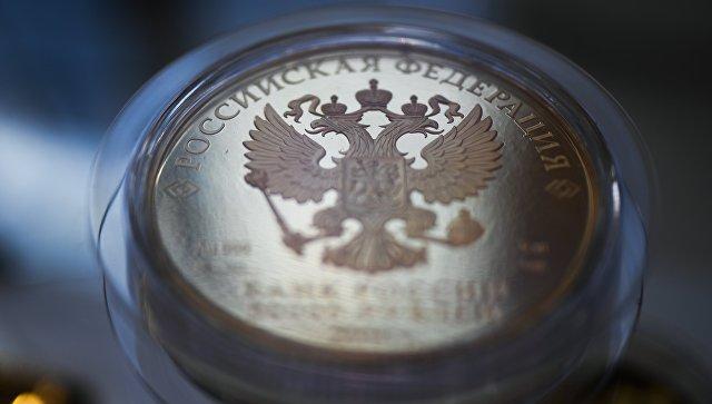 Герб России на монете. Архивное фото