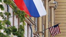Государственные флаги России и США на здании американского посольства в Москве. Архивное фото