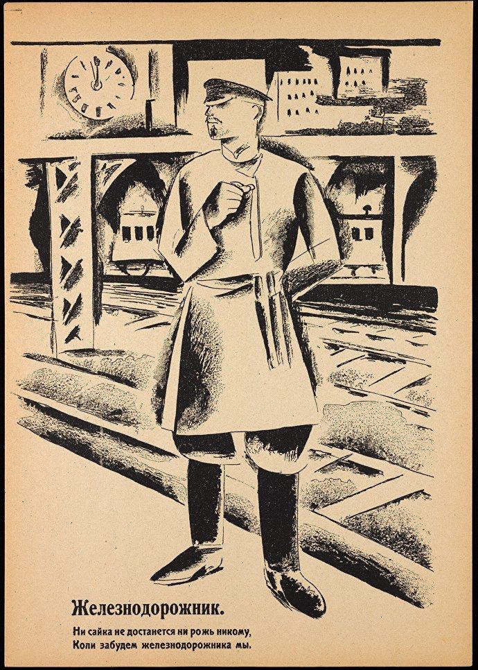 Железнодорожник. Герой революции.