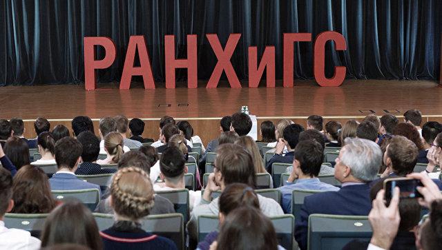 Российская академия народного хозяйства и государственной службы при президенте РФ в Москве. Архивное фото