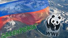 Флаг России, WWF, Гринпис