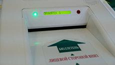 Комплекс обработки избирательных бюллетеней  на избирательном участке в единый день голосования. 10 сентябяря 2017