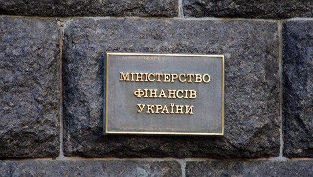 Табличка на здании Министерства финансов Украины. Архивное фото