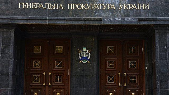 Вход в здание Генеральной прокуратуры Украины в Киеве. Архивное фото