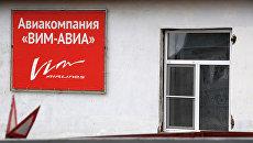 Вывеска на здании в поселке Богатые Сабы в Татарстане, где зарегистрирована авиакомпания ВИМ-Авиа. 28 сентября 2017