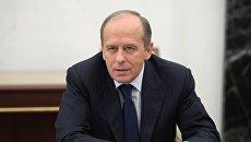 Директор Федеральной службы безопасности РФ Александр Бортников. Архивное фото