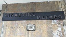 Суд в Салониках, Греция. Архивное фото