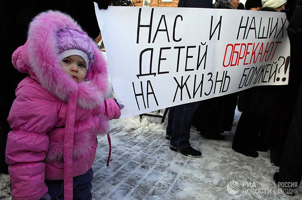 Обманутые дольщики во время пикета в Томске