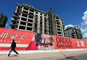 Строящееся здание в Ордосе