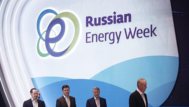 Международный форум Российская энергетическая неделя