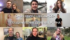 ОНФ подготовил ко дню рождения Путина видеоролик с поздравлениями от известных россиян. Скриншот видео