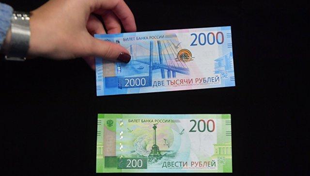 Новые банкноты Банка России номиналом 200 и 2000 рублей во время презентации в Москве. архивное фото