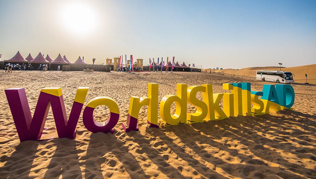 Чемпионат мира по профессиональному мастерству WorldSkills. Архивное фото
