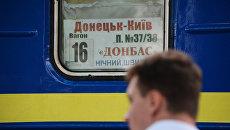 Мужчина у вагона поезда, который следует по маршруту Донецк - Киев