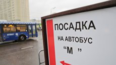 Указатель посадки на автобусы. Архивное фото