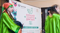 Акция Большой этнографический диктант в городах России