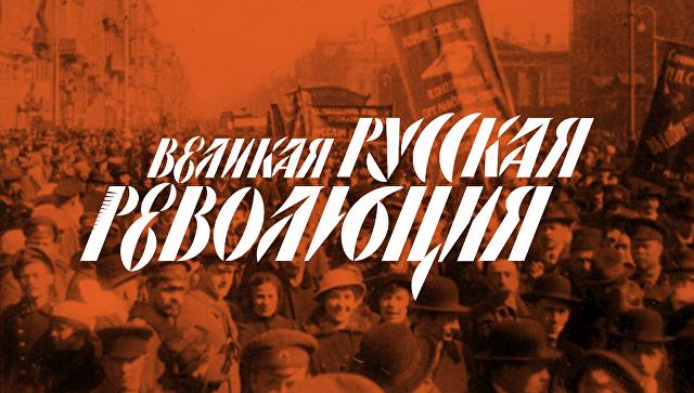 Проект Великая русская революция