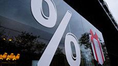 Знак процента в витрине. Архивное фото