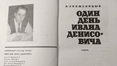 Книга Александра Солженицына Один день Ивана Денисовича. 1963 год