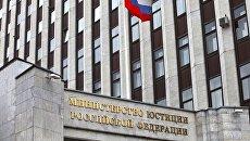 Здание Министерства юстиции РФ. Архивное фото