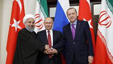 Владимир Путин, президент Ирана Хасан Роухани и президент Турции Реджеп Тайип Эрдоган. Архивное фото