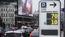 Указатель на парковку с информацией о количестве свободных мест. Архивное фото