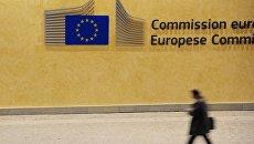 Еврокомиссия. Архивное фото