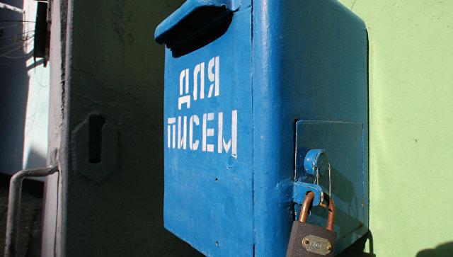 Почтовый ящик. Архивное фото