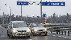 Автомобили на дороге к аэропорту Домодедово. Архивное фото