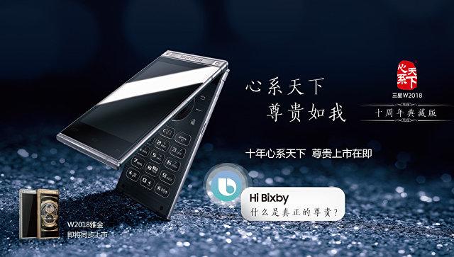 Телефон-раскладушка W2018 компании Samsung