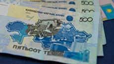 Банкноты 500 тенге. Архивное фото
