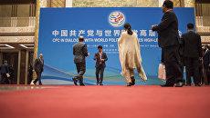 Участники конференции мировых политических партий в Пекине, КНР. 2 декабря 2017