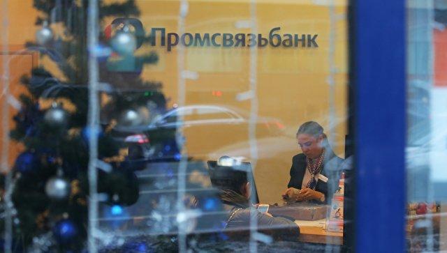 В отделении Промсвязьбанка в Москве. 15 декабря 2017