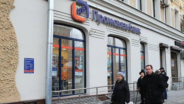 Отделение Промсвязьбанка в Москве. Архивное фото