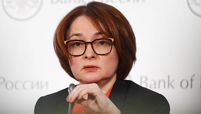 Набиуллина назвала условия для экономического роста в России