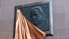 Открытие мемориальной доски Андрею Карлову в Москве
