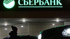 Вывеска одного и отделений Сбербанка России в Москве. Архивное фото
