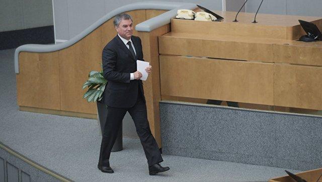 Государственная дума выполнила составленный порезультатам Послания Президента России план— Володин