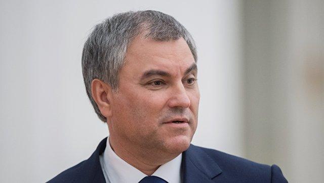 Володин: в основе санкций против РФ лежит попытка выдавить с рынков Европы