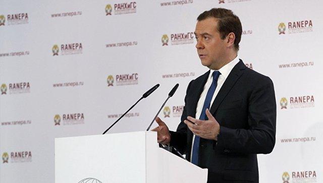 Премьер-министр РФ Дмитрий Медведев выступает на пленарной дискуссии Гайдаровского форума. 16 января 2018
