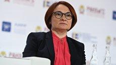 Председатель Центрального банка РФ Эльвира Набиуллина на IX-ом Гайдаровском форуме в Москве. 17 января 2018