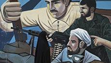Граффити с изображением бойцов ополчения Басидж, входящего в состав КСИР, на улице в Тегеране, Иран. Архивное фото