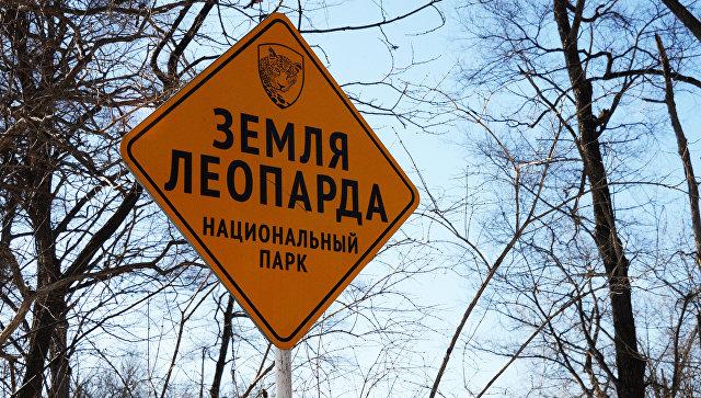 Табличка в Национальном парке Земля леопарда в Приморье. Архивное фото