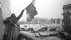 Великая Отечественная война 1941-1945 гг. Красный флаг над площадью Павших борцов, освобожденного Сталинграда. Архивное фото