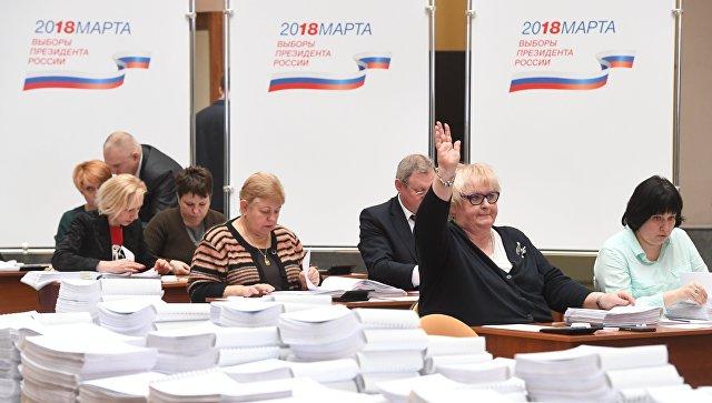 отрудники Центральной избирательной комиссии РФ проверяют подписные листы