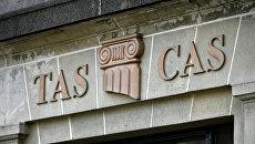 Спортивный арбитражный суд (CAS). архивное фото