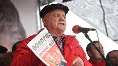 Руководитель ЦК КПРФ Геннадий Зюганов на акции протеста За социальную справедливость в Москве, организованной КПРФ и левыми движениями.