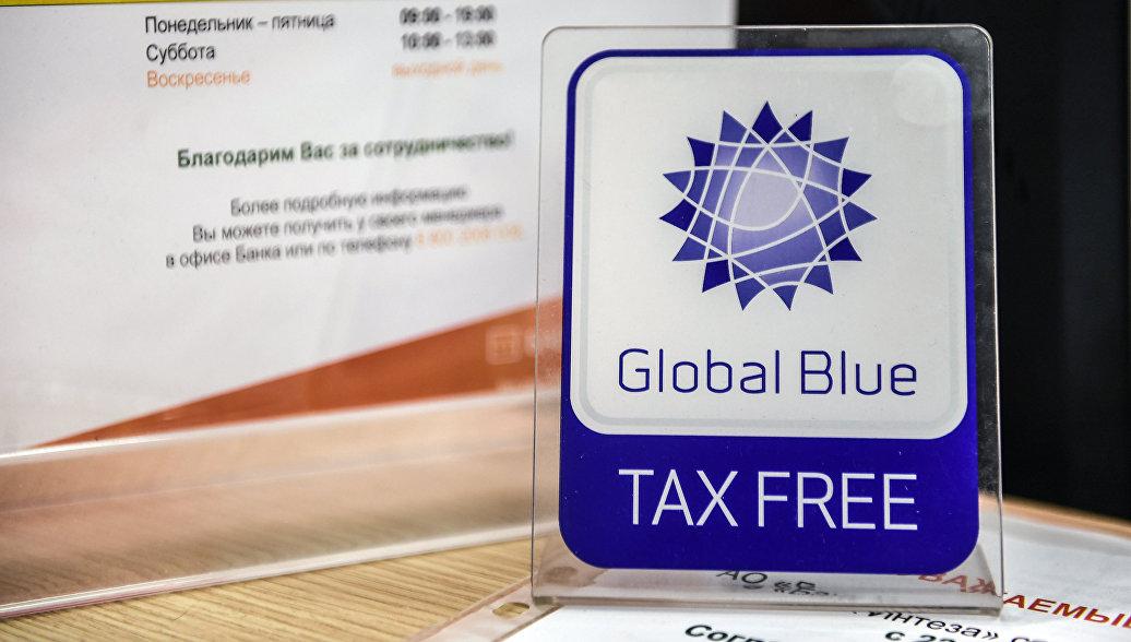 Символика оператора системы tax free компании Global Blue